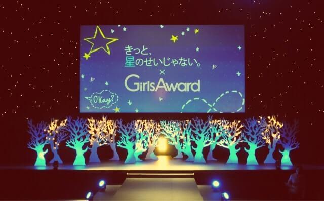 映画「きっと星のせいじゃない」プレミア試写会<br />supported by Girls Award<br />2015.02.04<br />DIRECTION