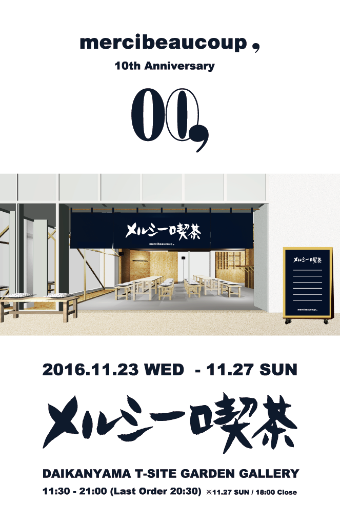 mercibeaucoup<comma> 10th Anniversary<br />『メルシー喫茶』<br />2016.11.23 - 11.27<br />DIRECTION / PRODUCTION / DESIGN