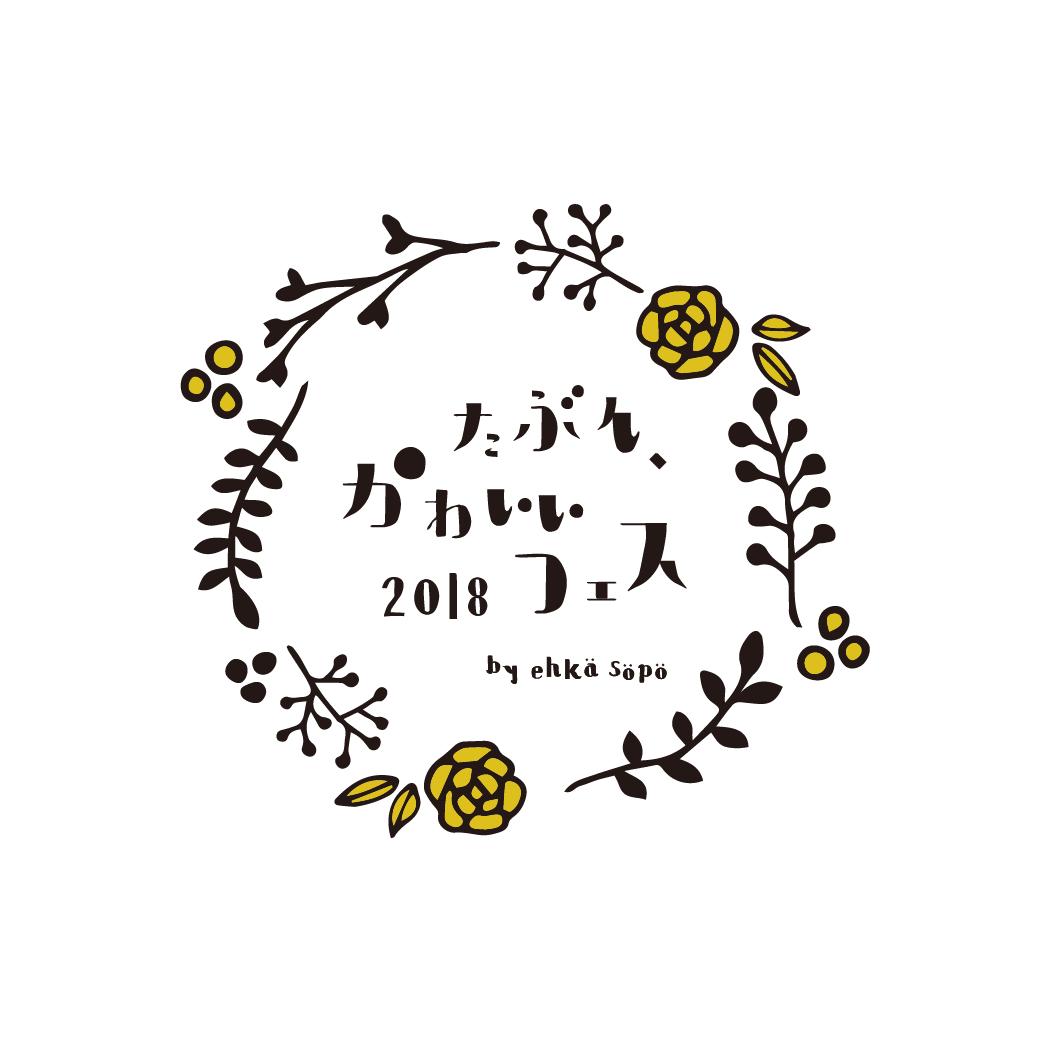 たぶん、かわいいフェス 2018 by ehka sopo<br />CREATIVE DIRECTOR