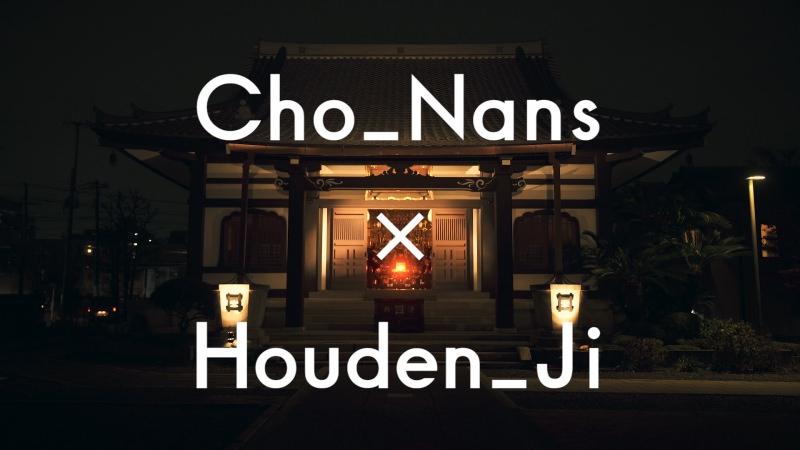 Cho_Nans x Houden_Ji<br />DIRECTOR<br />https://www.youtube.com/embed/BxEvDVrfoJQ