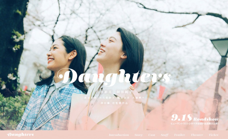 映画 『Daughters』 WEBSITE<br />DESIGN