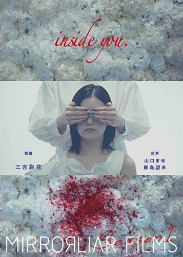 inside you -MIRRORLIAR FILMS-<br />Miyoshi Ayaka Film.<br />ADVISOR / PRODUCTION SUPPORT / PRODUCTION DESIGN<br />https://www.youtube.com/embed/Y03ScglZwMA